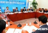 문재인 정부 재정 대책 및 재정건전성 평가 토론회
