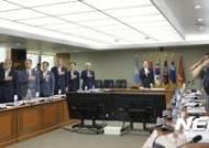 제103회 방위사업추진위원회