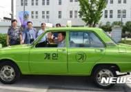 5·18 택시운전사 '송강호 택시'를 타다