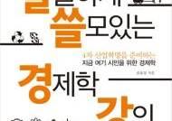 [새책]'알뜰하게 쓸모있는 경제학 강의·논어 천재가 된 홍 팀장外