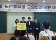 충남대 로스쿨 '노란봉투법 모의법정 경연대회' 최우수상