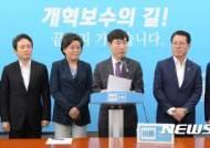 """바른정당 """"박 前대통령 출당, 보수통합 충분조건 아냐"""""""