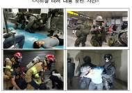 오늘 사당역서 지하철 독가스·폭탄테러 대응훈련