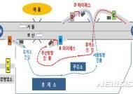 도공 충남본부, 금강휴게소에 '무정차 회차시스템' 도입