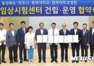 '오송을 신약개발 산실로'…임상시험센터 건립 본격 추진, 2019년 완공