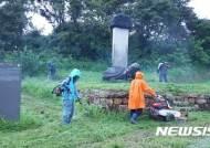 충무공 이수일 장군 묘소 제초작업