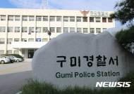 특수렌즈로 상대 패 '슬쩍'···사기도박 일당 검거