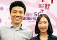 페어바둑 전성시대, 이영구 9단·김미리 3단 우승 비결은?