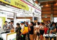 '임실N치즈' 대한민국 국제 관광 박람회서 수도권 소비자 잡는다