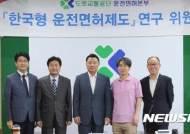 한국형 운전면허제도 연구위원회 개최