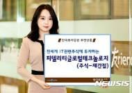"""[하반기 稅테크 투자]한국투자증권, """"전 세계 IT관련주 투자 펀드에 관심"""""""
