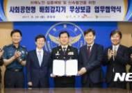 경찰청-한국재가노인복지협회 MOU 체결