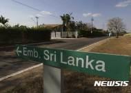 '전범 혐의' 기소 스리랑카 전 브라질 대사 귀국···법 심판대 서나