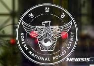 """일선 경찰관들 """"청장 외부개방·노조 허용""""···경찰개혁委에 제출"""