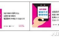 경기남부경찰, 9월 한 달간 '몰카와의 전쟁' 선포