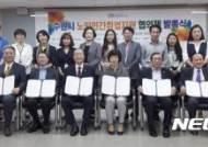 노인민간취업지원 협의체, '공동운영 합의서' 서명