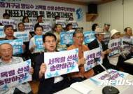 광주·전남 출신 비전향 장기수 3명···전국 연대 송환 추진