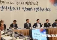 민주당 경남도당-경상남도 당정협의회 참석한 김경수-민홍철-서형수