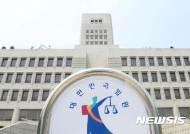 """임의동행 후 음주측정 거부···대법 """"퇴거 제한 가능"""""""
