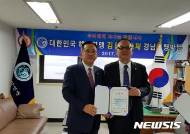 대한민국해양연맹 김현겸 총재, 경남해양연맹 회장 임명장 수여