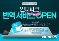 인터파크도서, 인터넷 서점 최초 eBook 번역 서비스