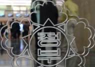 고용부, '향응접대' 근로감독관 직위해제···파면·해임 검토