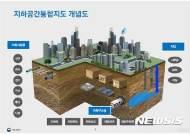 안양지역 지하정보 담긴 3D 지도 구축