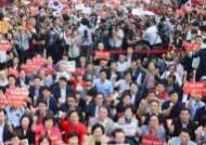 자유한국당, 대규모 장외집회