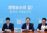 """[종합]바른정당 """"김이수 부결이 탄핵 보복? 한심한 얘기"""""""