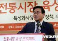 '전통시장 육성 프로젝트 토론회' 축사하는 정우택 원내대표