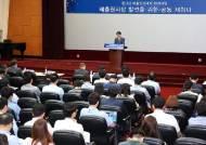 한국거래소, 배출권시장 발전을 위한 한국-유럽 공동 세미나 개최