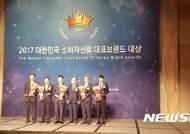 '빛그린 광양매실' 3년 연속 소비자신뢰 대상