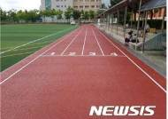 울산시교육청, 유해성 검출 학교운동장 우레탄 트랙 교체 완료
