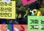 '가짜 논문, 가짜 총장'