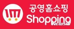 공영홈쇼핑, 우리 먹거리 소비 촉진 '이원방송' 진행