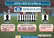 축구협회, '법인카드 남용' 임직원들 입건에 공식 사과