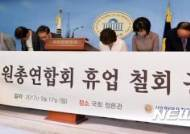 [종합]사립유치원 집단휴업 끝내 철회···한유총 '18일 정상운영'