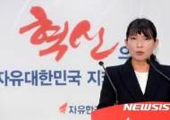 """혁신위 """"인적 청산에 친박 반발? 국민 냉혹한 심판 받을 것"""""""