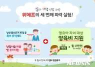 """위메프 """"영유아 자녀 둔 직원, 15만원 상당 복지포인트 매달 지급"""""""
