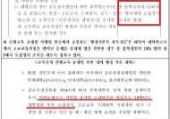 """사걱세 '대입 선행출제大 경징계'···교육부 """"징계 논의 함께 했자나"""""""