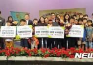 경기공동모금회, 교육 취약계층 아동·청소년 영어 말하기 대회 개최