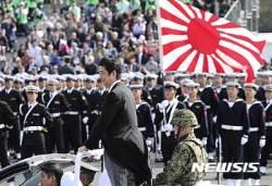 일본 안보법 제정 2년···집단자위권 행사 강화·미국과 대북 군사협력 확대