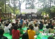 울산 중구 '제6회 숲유치원·유아숲체험원 전국대회' 개최