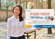 농협은행, 추석연휴 이동점포 운영