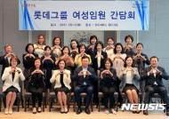 """[종합]신동빈 회장 """"글로벌 스탠다드 롯데, 여성 임원들의 선도적 역할 기대"""""""