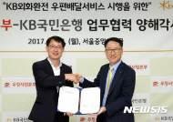 KB국민은행, 우정사업본부와 환전 우편배달서비스 시행