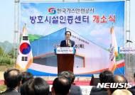 가스안전공사 박기동 사장 구속 파장에 '초상집' 분위기