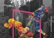 추석 황금연휴 서울은 축제중···'서울거리예술축제2017' 10월5일 개막