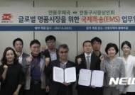안동우체국-안동구시장상인회, 글로벌시장 활성화 '맞손