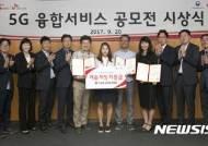 SK텔레콤, 5G 융합서비스 공모전서 'AI 기반 대화형 아바타' 최우수상 선정